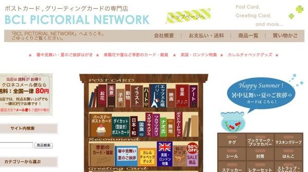楽天市場 ポストカード グリーティングカード BCL PICTORIAL NETWORK トップページ
