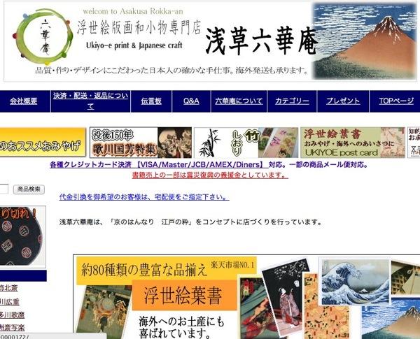 楽天市場 浮世絵 和小物 和の書籍 海外へのお土産も見つかります 浮世絵版画和小物専門店浅草六華庵 トップページ
