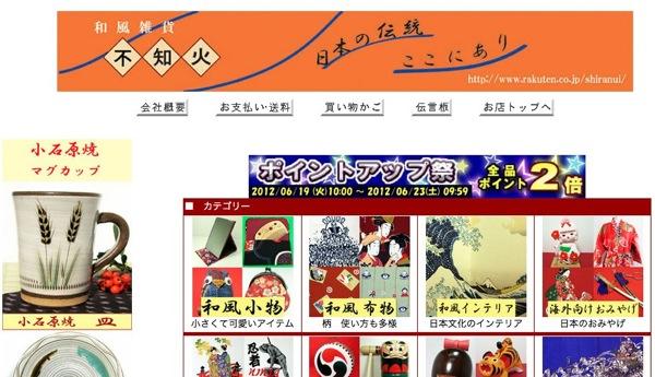 楽天市場 博多の民芸品 和風雑貨をたくさん用意しています 和風雑貨 不知火 トップページ
