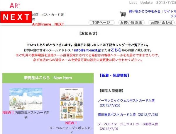 Art Frame NEXT homepage