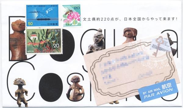 20120919 62 envelop