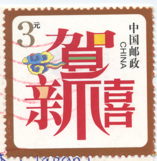 RR01 3 receive ura stamp