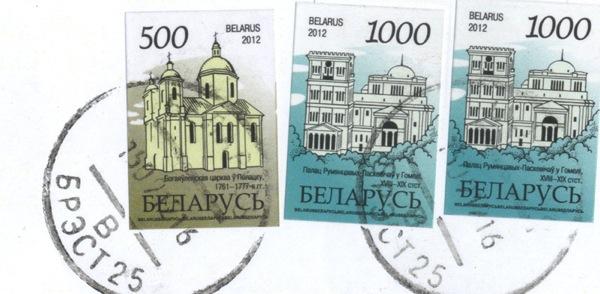 120928 53 ura stamp