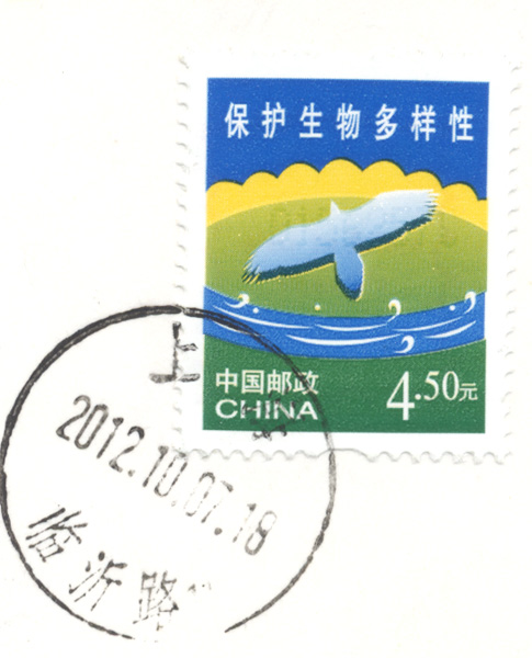 121018 receive stamp