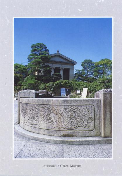 Kurashiki Okayama 1