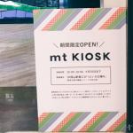 mt KIOSK 岡山で購入!「岡山名物テープ2017」マスキングテープとスペシャルガチャ当たりテープ