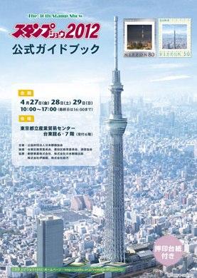 第36回<スタンプショウ2012>  東京スカイツリーを楽しもう