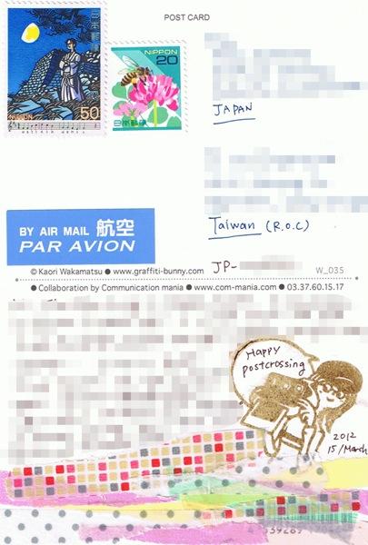 JP 20120315 00001 correspond