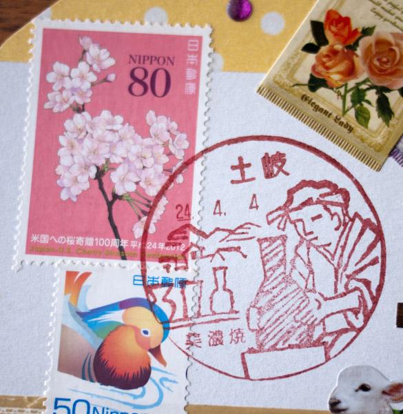Gifu's Gotochi form card : 岐阜の第3弾ご当地フォルムカード ...
